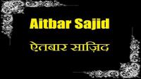 Tarjuman Nahi Rahe By Aitbar Sajid