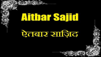 Is Raat Ke Saath By Aitbar Sajid