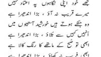 Charaaghe Toor Jalao By Saaghar Siddiqui