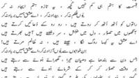 Aey Ishq Hamein Barbaad By Akhtar Shirani