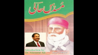 Musaddas-e-Haali, Introduction & History By Dr. Masarrat Ali
