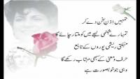 Chalo Phir Se Kaho By Rehana Qamar