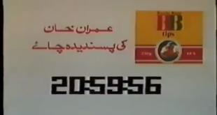 1986 Me Pakistan Ka Khabarnama