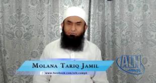 Taraweeh Ki Fazeelat Aur Ajar By Maulana Tariq Jameel