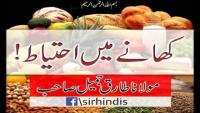 'Ramadan Me Khanay Me Ahtiyat' By Maulana Tariq Jameel