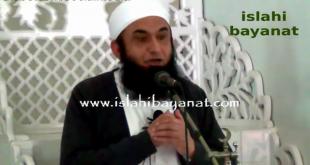 Kamyab Aur Nakaam Shaks By Maulana Tariq Jameel