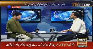 Waseem Badami Teasing Aamir Liaqaut About Movie Ghalib