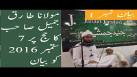 Latest Bayan By Maulana Tariq Jameel On Hajj 07 Sep, 2016