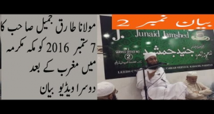 Latest Bayan By Maulana Tariq Jameel At On Hajj 07 Sep, 2016 (Part 2)