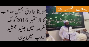 Latest Bayan By Maulana Tariq Jameel On Hajj 08 Sep, 2016