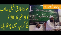 Latest Bayan By Maulana Tariq Jameel On Hajj 09 Sep, 2016