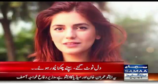 News Anchor Reporting News With Sad Face On Momina Mustehsan Engagement