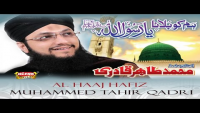 Muhammed Tahir Qadri - Hum Ko Bulana Ya Rasool Allah