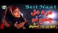 Dard-E- Dil Chashme Nam Chahiye - Hafiza Javeria Saleem
