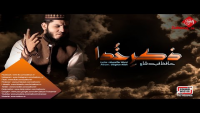 Zikr-E-Khuda - New Video Released - Hamd - Naat - Manajat Must Watch