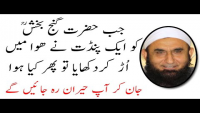 Hazrat Ganj Bakhsh Full Story By Maulana Tariq Jameel