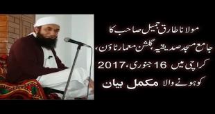 Maulana Tariq Jameel Bayan At Jamia Masjid Siddiqia, Karachi On 16th January 2017
