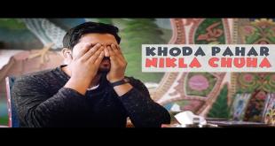 Khoda Pahar Nikla Bhaloo