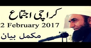 Maulana Tariq Jameel Karachi Ijtema Bayan (2 Feb 2017)