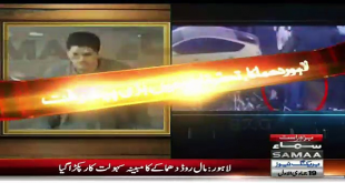 Lahore Bomb Blast Facilitator Arrested
