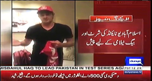 Watson Puts His Islamabad United Kit For Auction