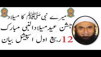 12 Rabi Ul Awwal Special Bayan By Maulana Tariq Jameel