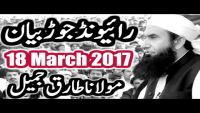 Maulana Tariq Jameel Raiwind Jor Bayan 18 March 2017