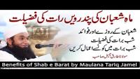 Shab e Barat 2017 Special Bayan By Maulana Tariq Jameel