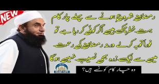 Ramzan Se Pehly Wo Konsy 4 Kam Hain Jo Intihai Khatarnaak Hain By Maulana Tariq Jameel
