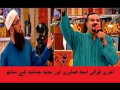 Last Qawali Of Amjad Sabri With Junaid Jamshed