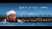 Special Ramadan, Roza And Taraweeh Bayan By Maulana Tariq Jameel