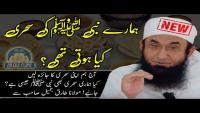 Hamary Nabi (S.A.W) Ki Sehri By Maulana Tariq Jameel