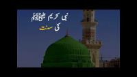 Nabi Kareem (S.A.W) Ki Sunnat