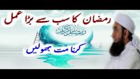 Ramzan Ka Sab Se Bara Amal By Maulana Tariq Jameel