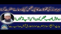 Makhlooqat Ka Ek Shakhs Kai Lye Dua e Maghfirat Karna By Maulana Tariq Jameel