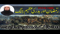 17 Ramdhan & Great Battle Of Badr By Maulana Tariq Jameel