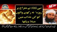 Ramzan Kai Rozay Na Rakhny Ka Azab By Maulana Tariq Jameel