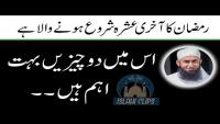 Ramzan Ka Akhri Ashra Aur Aitakaf Ki Fazilat By Maulana Tariq Jameel