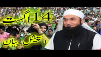 14 August 2017 Special Bayan By Maulana Tariq Jameel