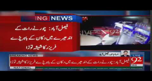 Strange Incident Of Ice Cream Theft In Faisalabad