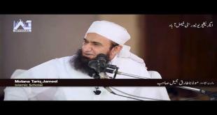 Maulana Tariq Jameel Latest Bayan 20 November 2017 At Agriculture University Faisalabad
