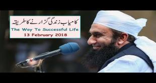 Maulana Tariq Jameel Latest Bayan 13 February 2018 About Successful Life