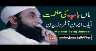 Maulana Tariq Jameel Bayan 14 March 2018