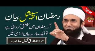 Maulana Tariq Jameel Beautifull Bayan 07 May 2018