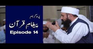 Maulana Tariq Jameel Latest Bayan 6 June 2018