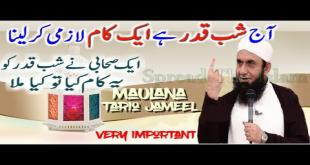 Maulana Tariq Jameel Shab e Qadar Bayan 2018