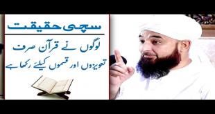 Quran Aur Musalman By Raza Saqib Mustafai 3 July 2018