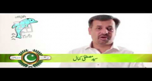PSP Chairman Mustafa Kamal Message