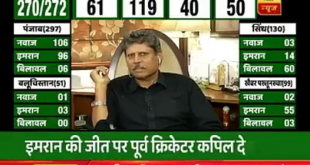 Cricketer Kapil Dev Congratulates Imran Khan