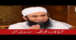 Karbala Ka Dard Bhara Qissa - Bayan By Maulana Tariq Jameel